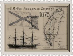 Briefmarke1