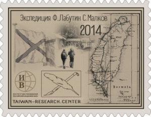 Марки, выпущенные в честь экспедиций 1875-го и 2014 года