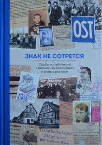 Ostarbeiter-Buch-Int
