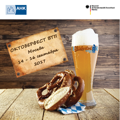 AHK  Oktoberfest