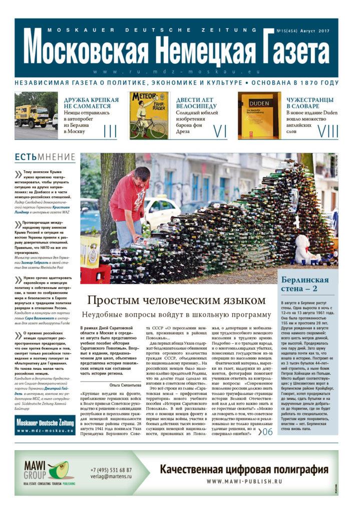 MNG_15_17_Titul_rus